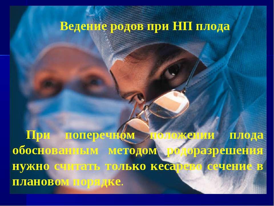 Ведение родов при НП плода При поперечном положении плода обоснованным методо...