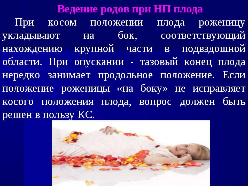 Ведение родов при НП плода При косом положении плода роженицу укладывают на б...