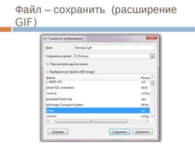 Файл – сохранить (расширение GIF)