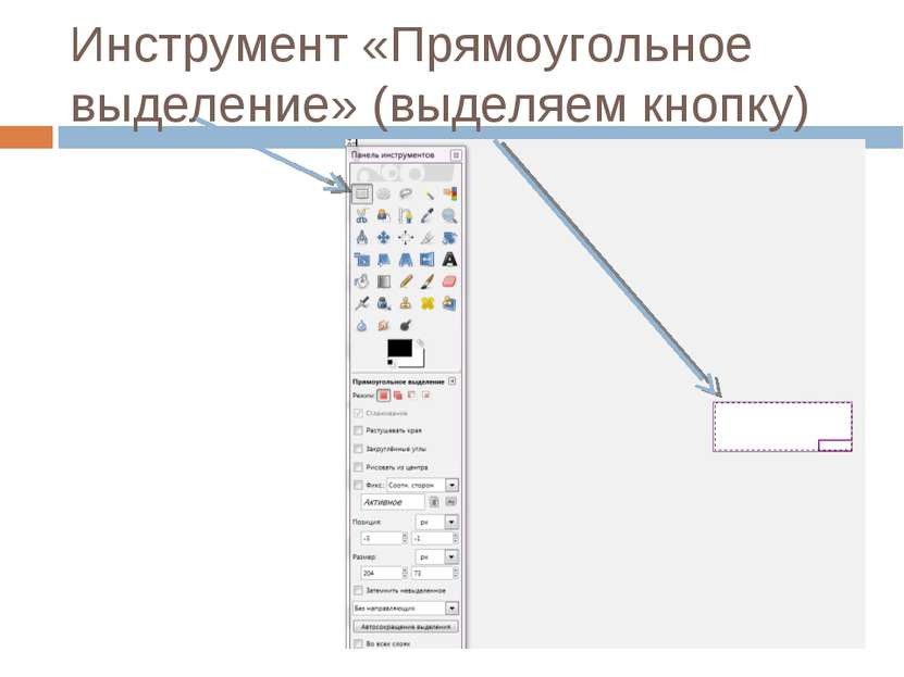 Инструмент «Прямоугольное выделение» (выделяем кнопку)
