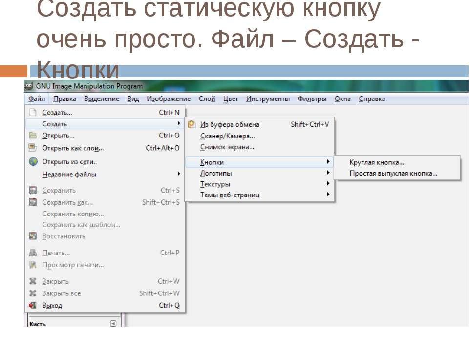Создать статическую кнопку очень просто. Файл – Создать - Кнопки