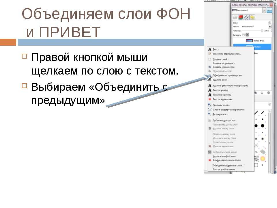 Объединяем слои ФОН и ПРИВЕТ Правой кнопкой мыши щелкаем по слою с текстом. В...