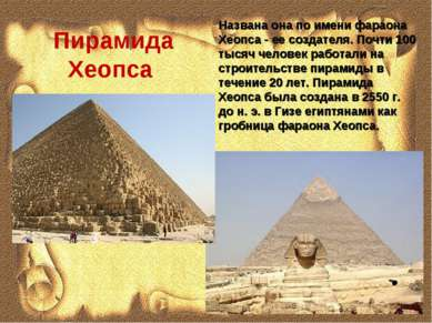 Названа она по имени фараона Хеопса - ее создателя. Почти 100 тысяч человек р...