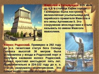 Мавзолей в Галикарнасе. В IV веке до н.э. в столице Карии городе Галикарнас б...