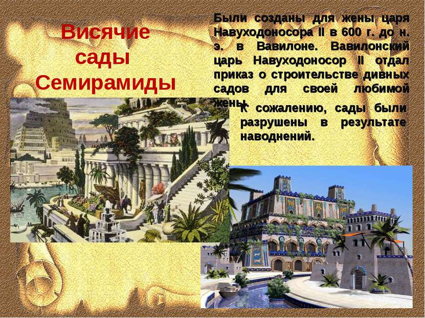 Были созданы для жены царя Навуходоносора II в 600 г. до н. э. в Вавилоне. Ва...