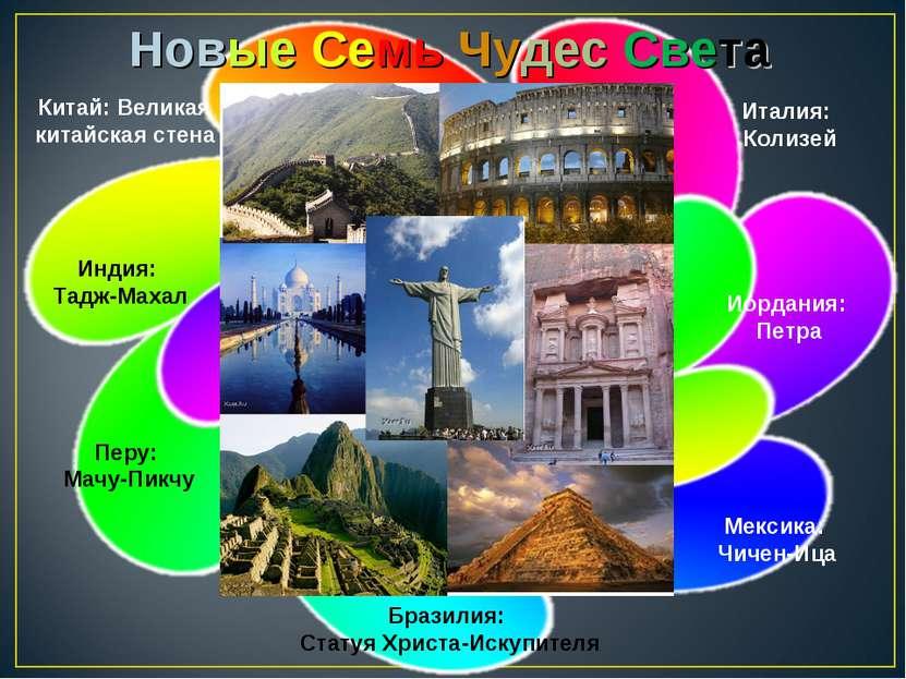 Новые Семь Чудес Света Китай: Великая китайская стена Италия: Колизей Иордани...