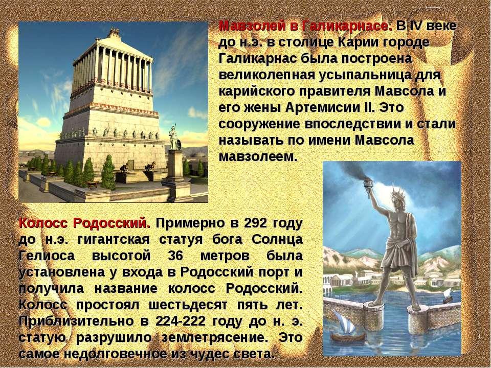 7 чудес света древнего мира cлайд 10