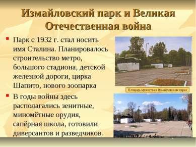 Измайловский парк и Великая Отечественная война Парк с 1932 г. стал носить им...