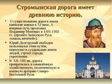 Стромынская дорога имеет древнюю историю. О существовании дороги знали киевск...