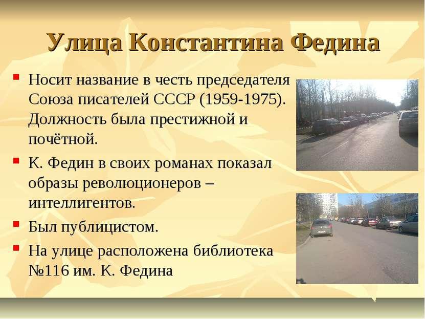 Улица Константина Федина Носит название в честь председателя Союза писателей ...