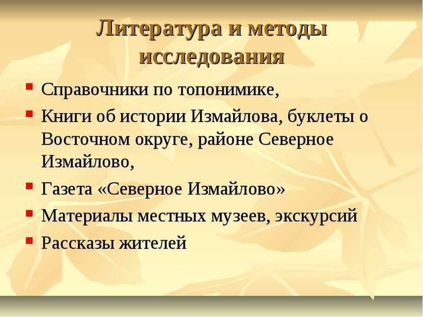 Литература и методы исследования Справочники по топонимике, Книги об истории ...