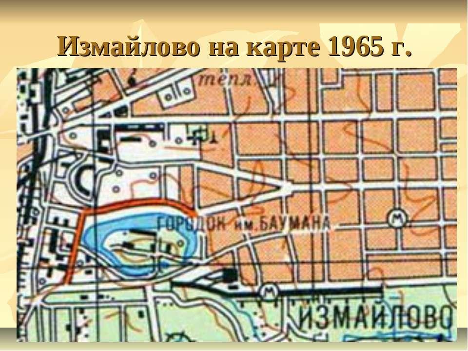 Измайлово на карте 1965 г.