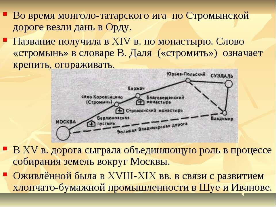 Во время монголо-татарского ига по Стромынской дороге везли дань в Орду. Назв...