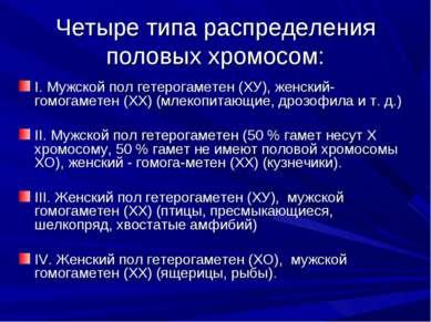 Четыре типа распределения половых хромосом: I. Мужской пол гетерогаметен (ХУ)...
