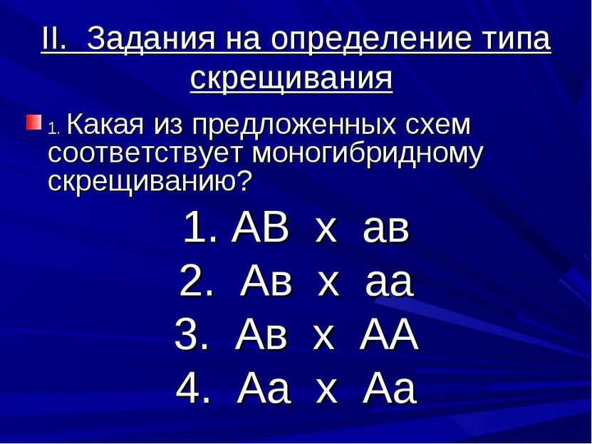II. Задания на определение типа скрещивания 1. Какая из предложенных схем соо...