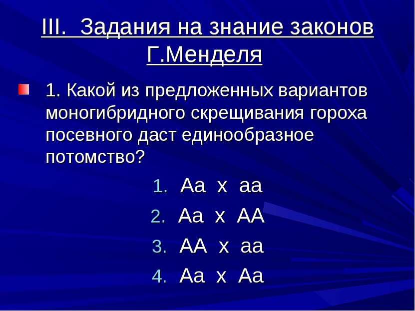 III. Задания на знание законов Г.Менделя 1. Какой из предложенных вариантов м...