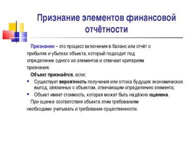 Признание элементов финансовой отчётности Признание – это процесс включения в...