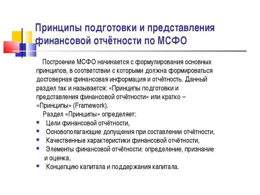 Принципы подготовки и представления финансовой отчётности по МСФО Построение ...