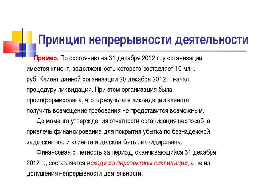 Принцип непрерывности деятельности Пример. По состоянию на 31 декабря 2012 г....
