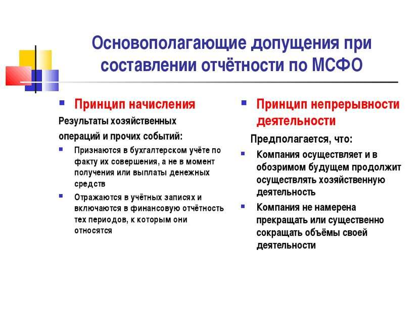 Основополагающие допущения при составлении отчётности по МСФО Принцип начисле...