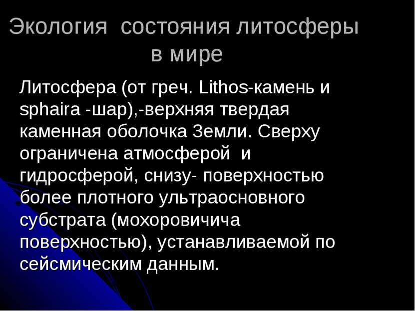 Экология состояния литосферы в мире Литосфера (от греч. Lithos-камень и sphai...