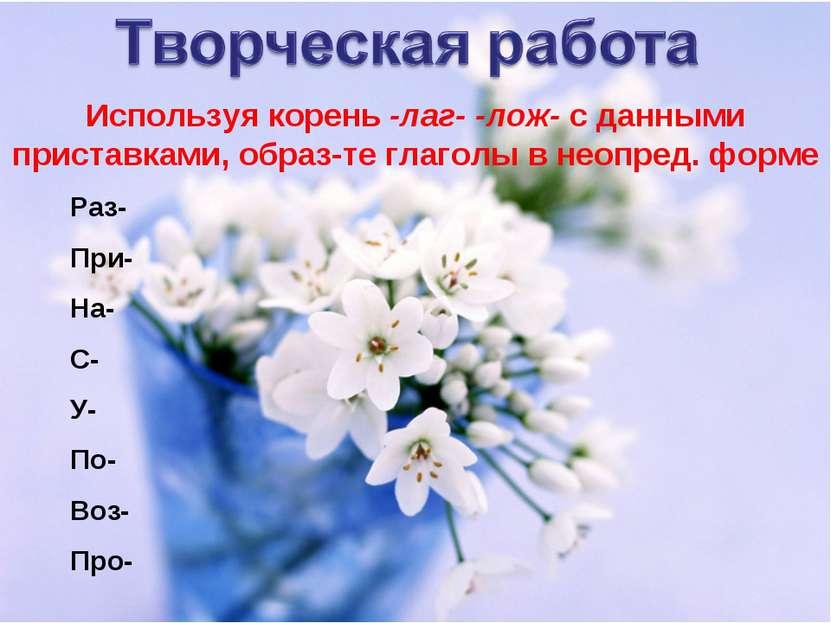 Используя корень -лаг- -лож- с данными приставками, образ-те глаголы в неопре...