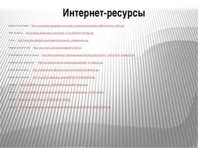 Интернет-ресурсы Картинка-заставка - http://www.bestprivateguides.com/guide-i...