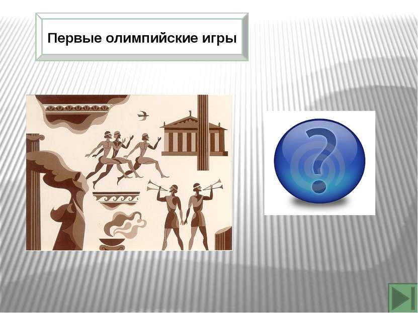 Марафонская битва 490 г до н.э.