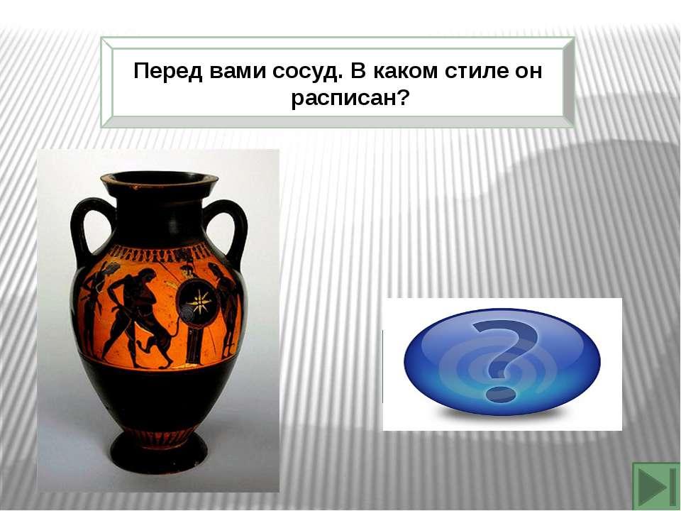 Фемистокл - http://www.daviddarling.info/images/Themistocles.jpg Александр Ма...
