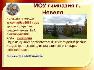МОУ гимназия г. Невеля На окраине города в сентябре1986 году прошло открытие ...