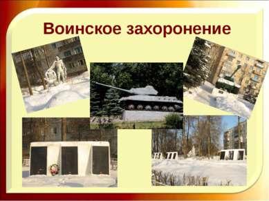 Воинское захоронение http://aida.ucoz.ru