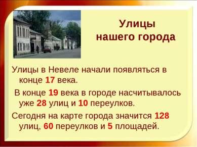 Улицы нашего города Улицы в Невеле начали появляться в конце 17 века. В конце...