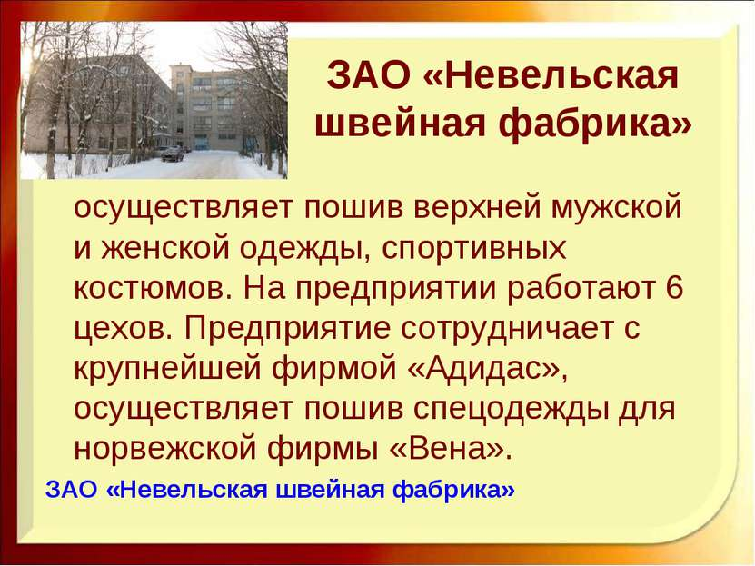 ЗАО «Невельская швейная фабрика» осуществляет пошив верхней мужской и женской...