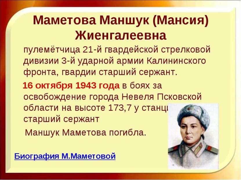 Маметова Маншук (Мансия) Жиенгалеевна пулемётчица 21-й гвардейской стрелковой...