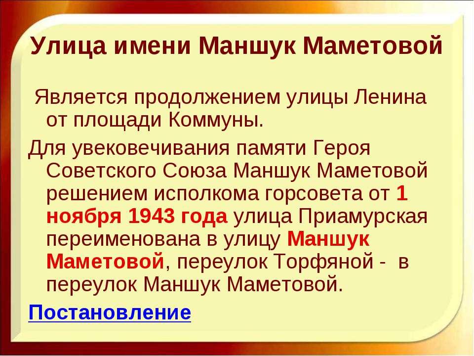 Улица имени Маншук Маметовой Является продолжением улицы Ленина от площади Ко...