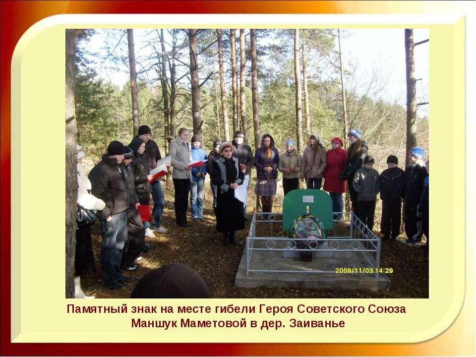 Памятный знак на месте гибели Героя Советского Союза Маншук Маметовой в дер. ...