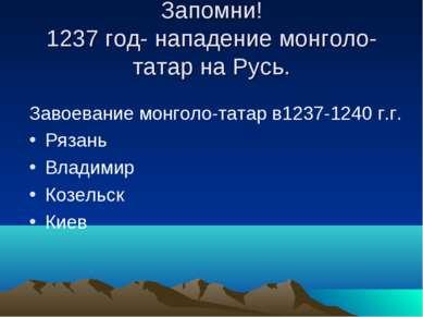 Запомни! 1237 год- нападение монголо-татар на Русь. Завоевание монголо-татар ...