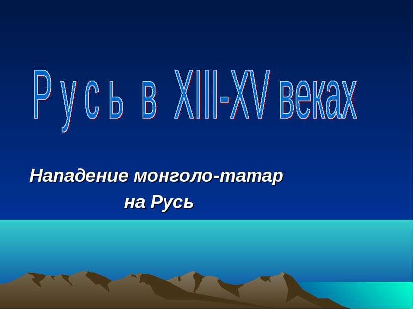 Нападение монголо-татар на Русь