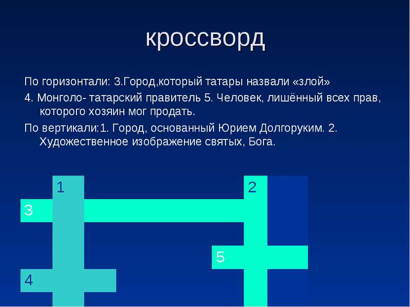 кроссворд По горизонтали: 3.Город,который татары назвали «злой» 4. Монголо- т...