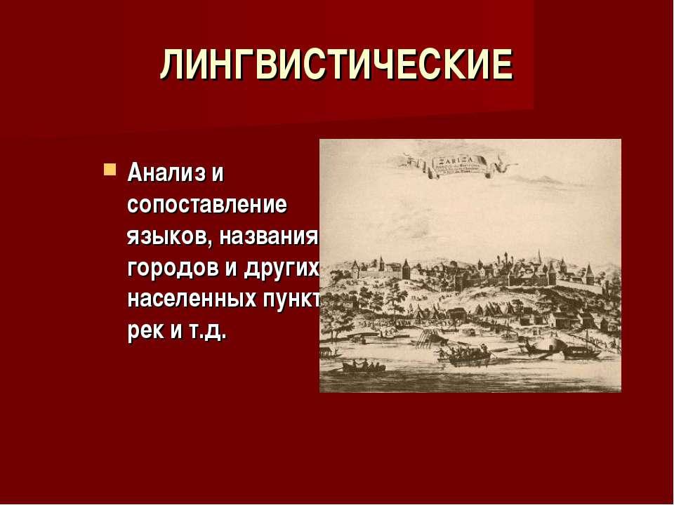 ЛИНГВИСТИЧЕСКИЕ Анализ и сопоставление языков, названия городов и других насе...