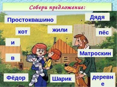 Собери предложение: Простоквашино кот и в Фёдор жили Дядя пёс Матроскин Шарик...