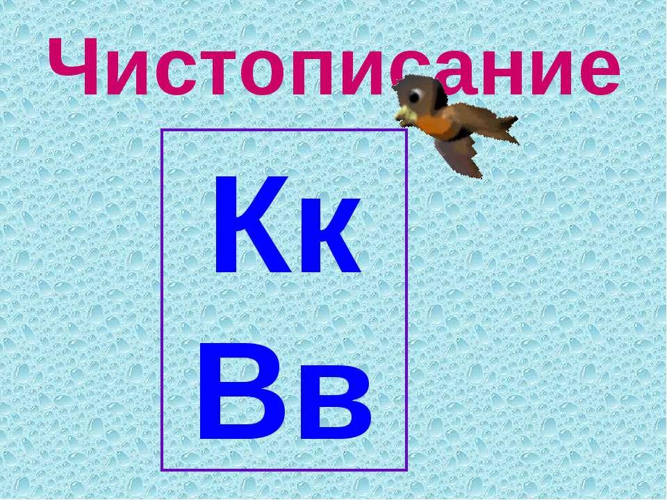 Чистописание Кк Вв