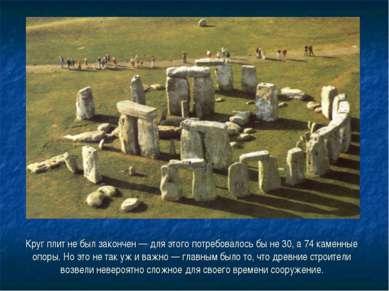 Круг плит не был закончен — для этого потребовалось бы не 30, а 74 каменные о...