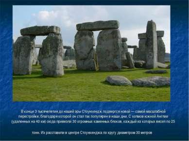 В конце 3 тысячелетия до нашей эры Стоунхендж подвергся новой — самой масштаб...