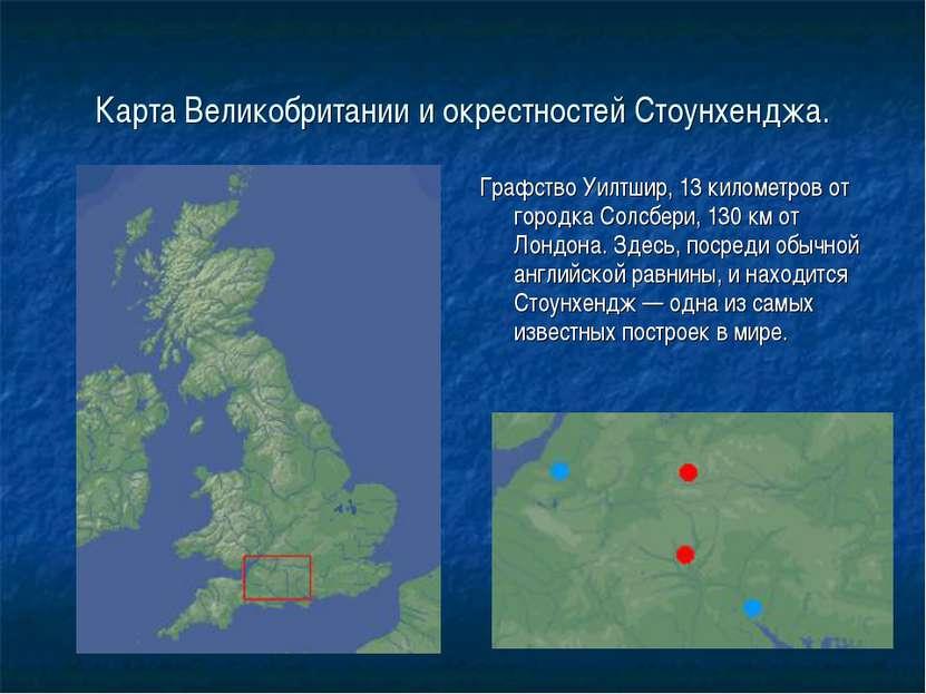 Карта Великобритании и окрестностей Стоунхенджа. Графство Уилтшир, 13 километ...