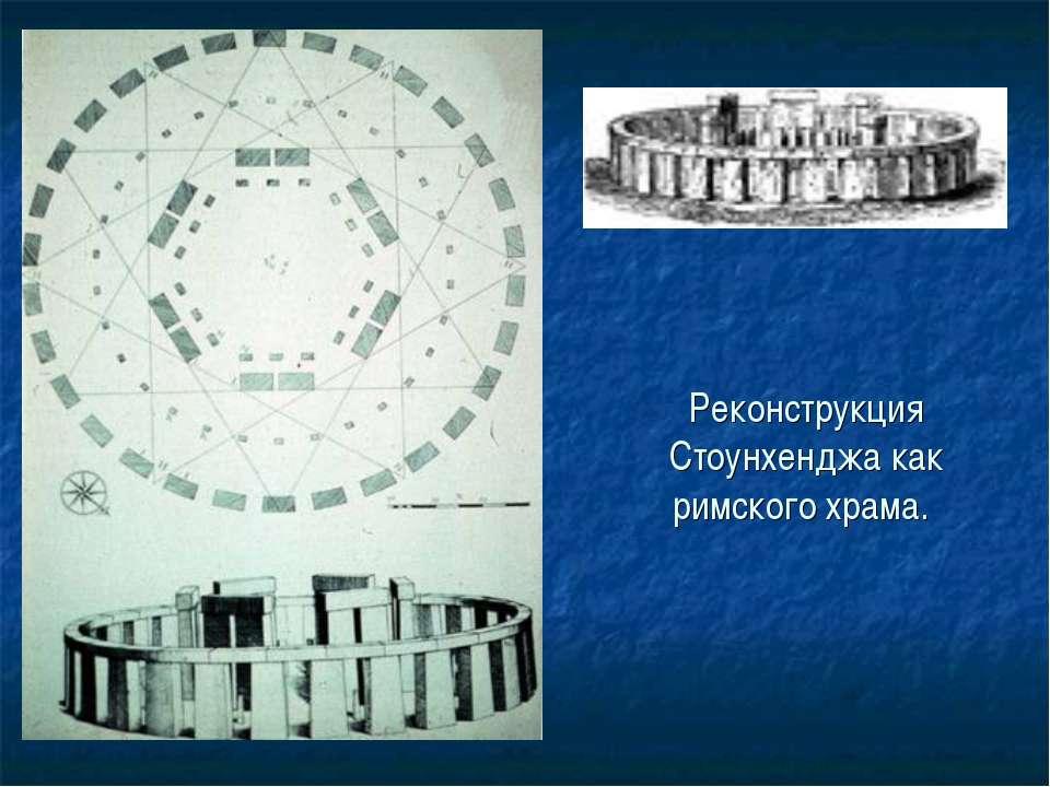 Реконструкция Стоунхенджа как римского храма.