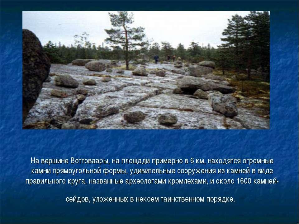На вершине Воттоваары, на площади примерно в 6 км, находятся огромные камни п...