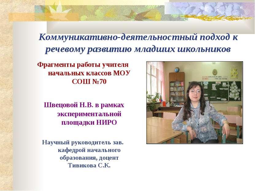 Коммуникативно-деятельностный подход к речевому развитию младших школьников Ф...