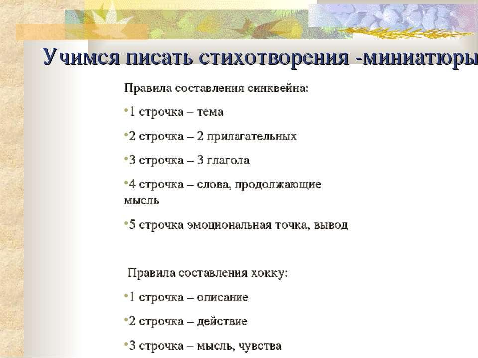 Учимся писать стихотворения -миниатюры Правила составления синквейна: 1 строч...