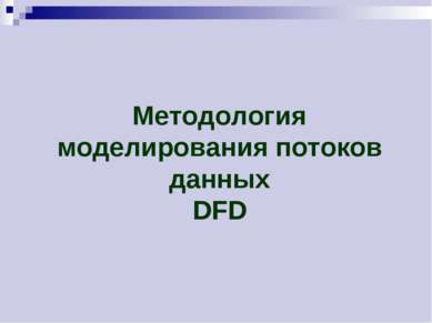 Методология моделирования потоков данных DFD